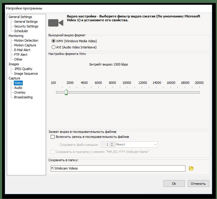 Webcam Surveyor настройки видеозахвата и выбор параметров выходных файлов в программе