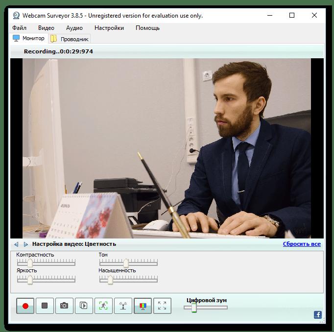 Webcam Surveyor процесс записи видео с веб-камеры через программу