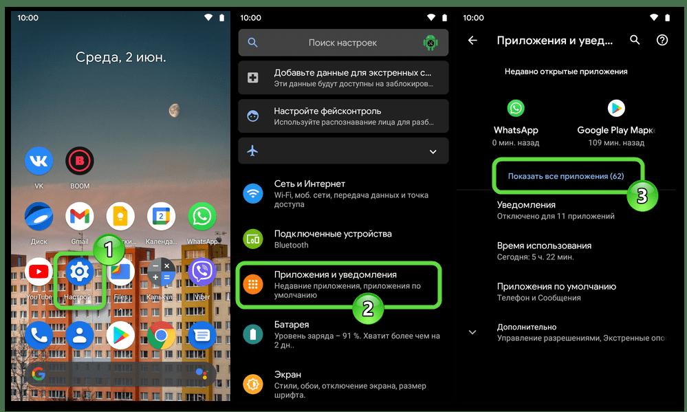 WhatsApp для Android Настройки ОС - Приложения и уведомления - Показать все приложения