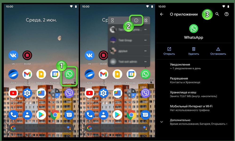 WhatsApp для Android переход на страницу О приложении мессенджера из контекстного меню иконки на рабочем столе ОС