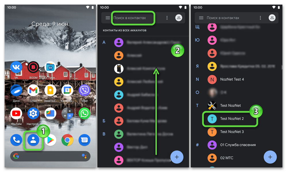 WhatsApp для Android Системное приложение Контакты - поиск записи - переход к просмотру карточки