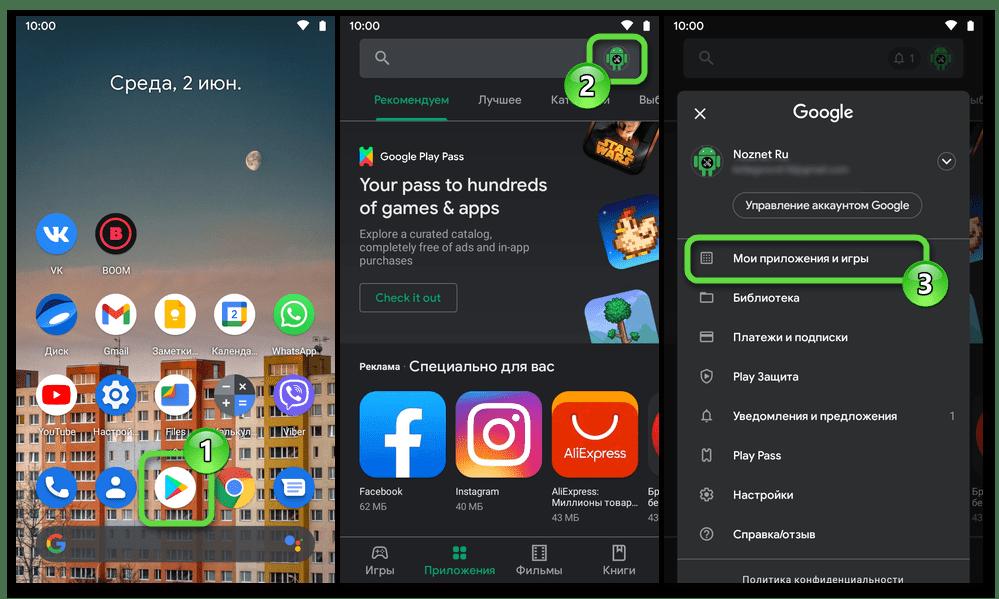 WhatsApp для Android запуск Google Play Маркета - Главное меню Магазина - раздел Мои приложения и игры