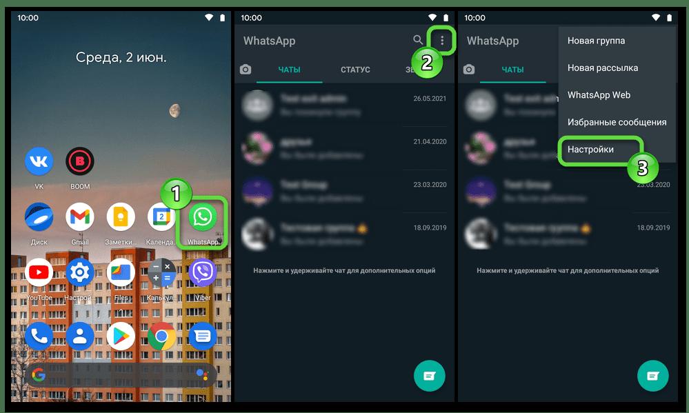 WhatsApp для Android запуск мессенджера, переход в его Настройки из главного меню