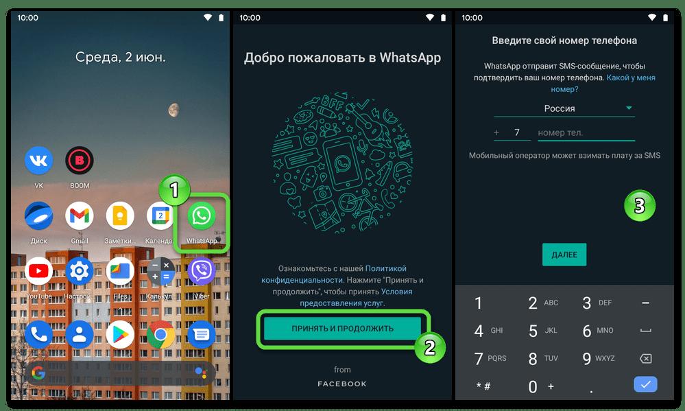 WhatsApp для Android запуск мессенджера посли очистки его данных через Настройки ОС