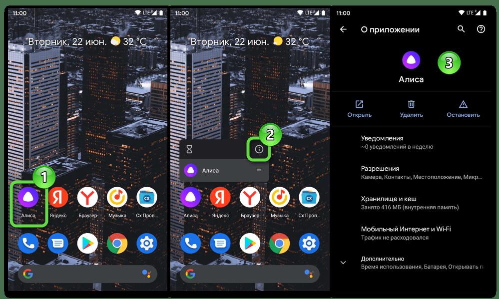 Яндекс Алиса для Android Переход к экрану О приложении ассистента из контекстного меню значка на Рабочем столе ОС