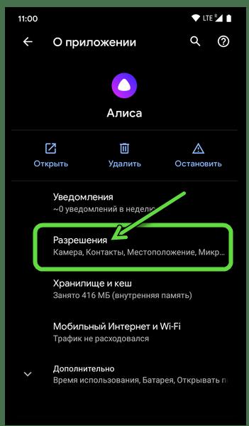 Яндекс Алиса для Android Переход к работе с разрешениями, выданными помощнику с экрана О приложении в Настройках ОС