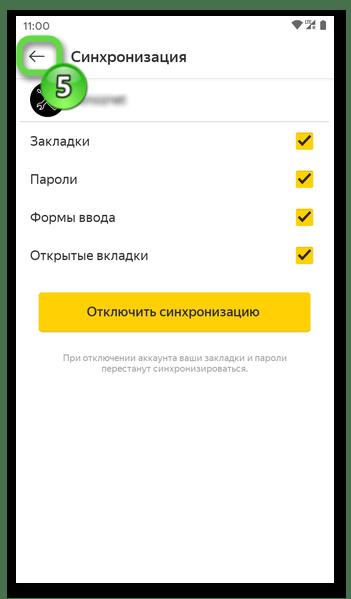 Яндекс - с Алисой для Android Синхронизация данных включена, выход из Настроек приложения