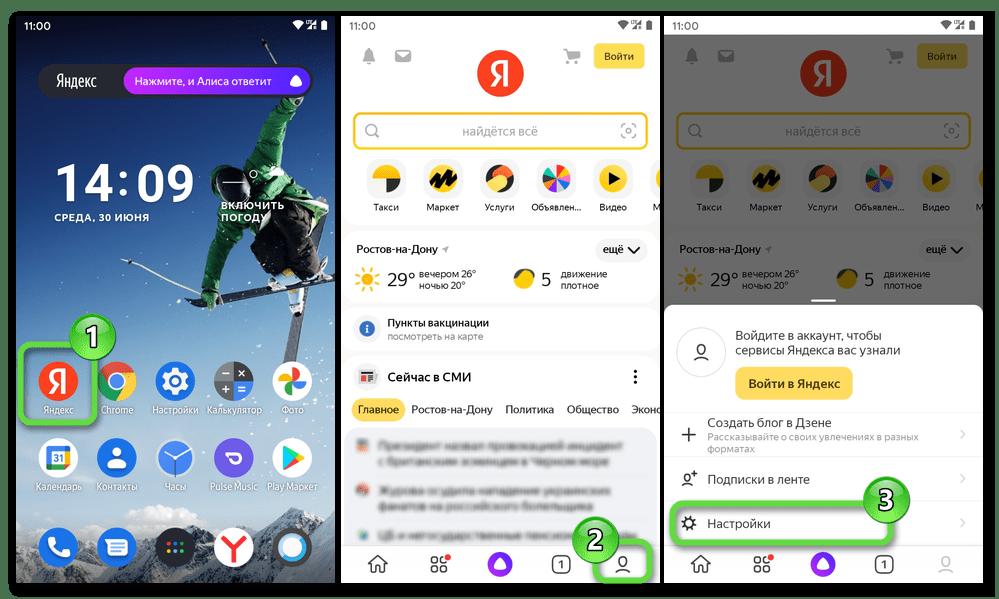 Яндекс - с Алисой для Android запуск приложения, переход в его Настройки
