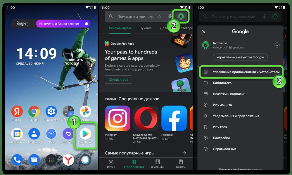 Яндекс.Алиса для Android переход к управлению содержащими голосовой помощник приложениями в Google Play Маркете