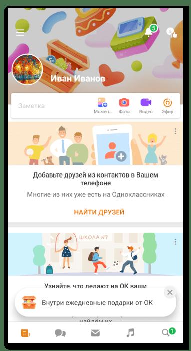 Загрузка страницы для входа в Одноклассники в мобильном приложении после обхода блокировки