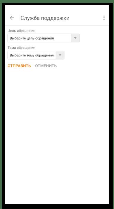 Заполнение формы для обращения в поддержку Одноклассники на телефоне на странице авторизации