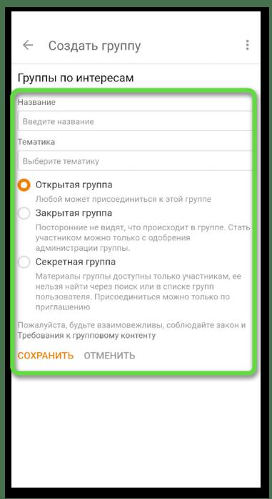 Заполнение информации группы по интересам для создания группы в Одноклассниках в мобильном приложении