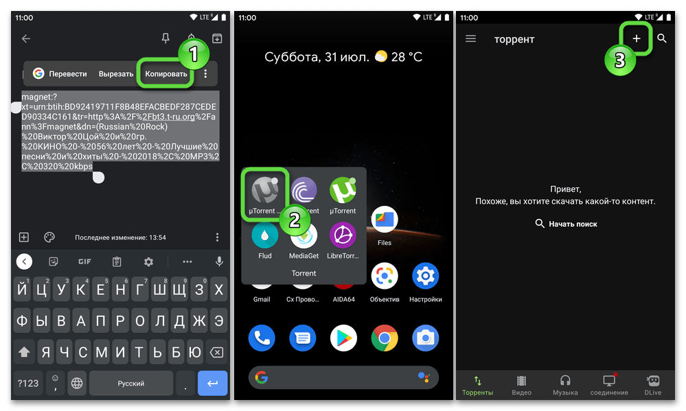 µTorrent для Android копирование магнет-ссылки, октрытие торрент-клиента, кнопка вставки адреса в программу