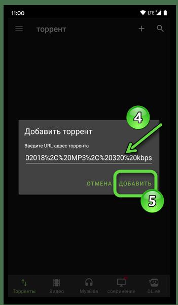 µTorrent для Android начало скачивания файлов из торрент-раздачи путём добавления magnet-ссылки в приложение
