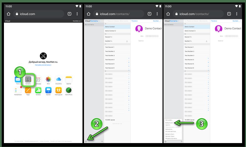 Android - десктопная версия веб-сервиса Контакты iCloud в мобильном веб-обозревателе - меню - Выбрать всё
