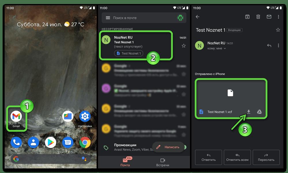 Android - клиент электронной почты Gmail, письмо с вложенным контактом, скачивание vcf-файла в хранилище смартфона