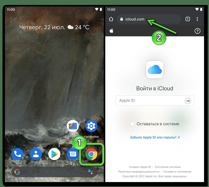 Android - переход на сайт Apple iCloud в мобильном веб-обозревателе