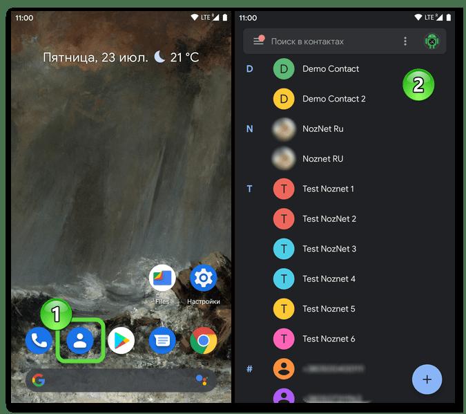 Android - перенос контактов из Apple iCloud путём синхронизации с Google Аккаунтом завершён