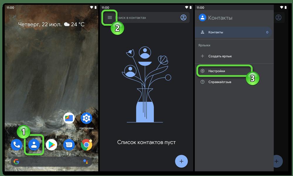 Android Приложение Контакты - вызов меню - переход в Настройки