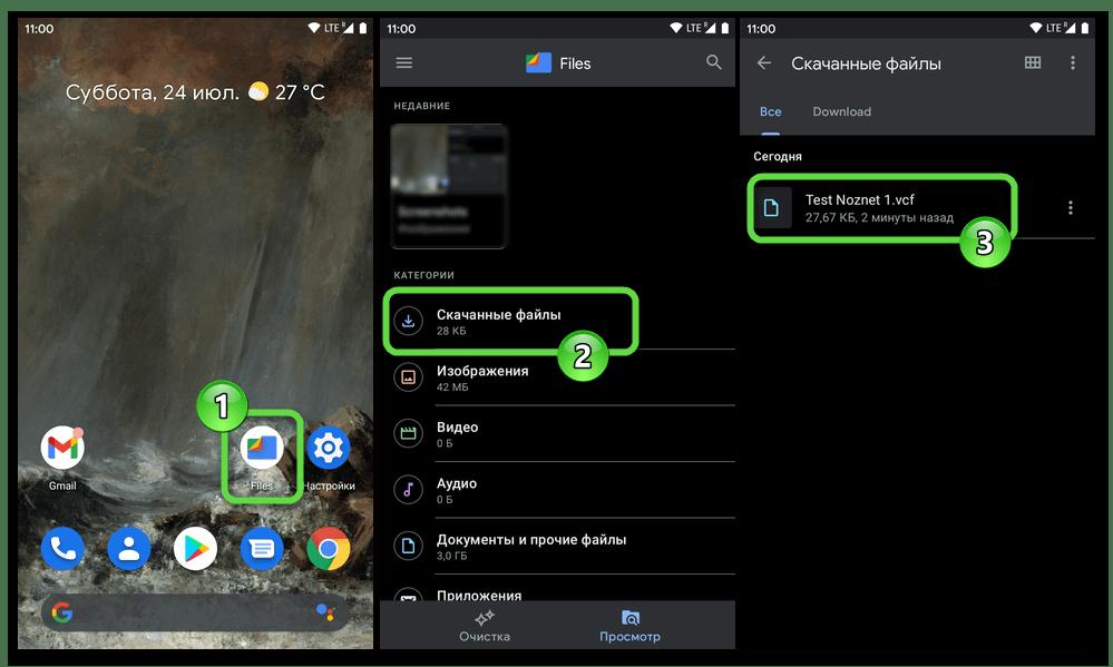 Android - запуск файлового менеджера, открытие скачанного в хранилище смартфона vcf-файла с данными контакта