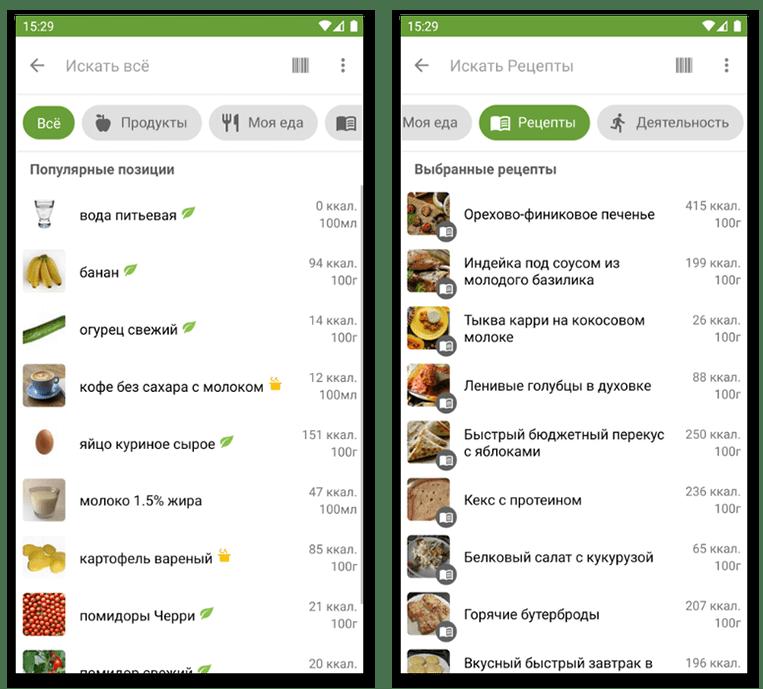 База продуктов и рецептов в Таблице калорийности - приложении для подсчета калорий на Android