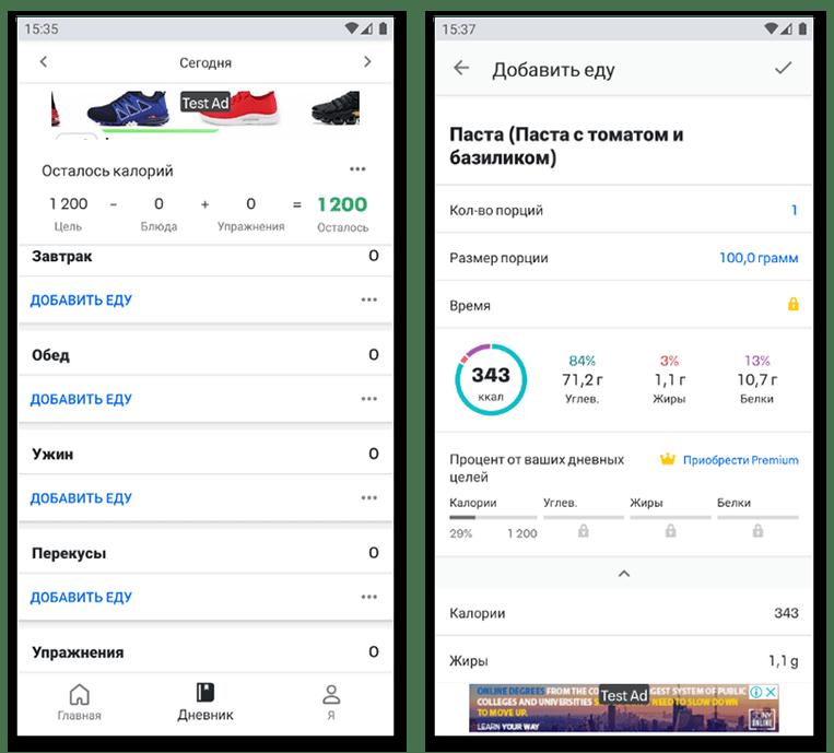 Добавление еды и пример блюда в MyFitnessPal - приложении для подсчета калорий на Android
