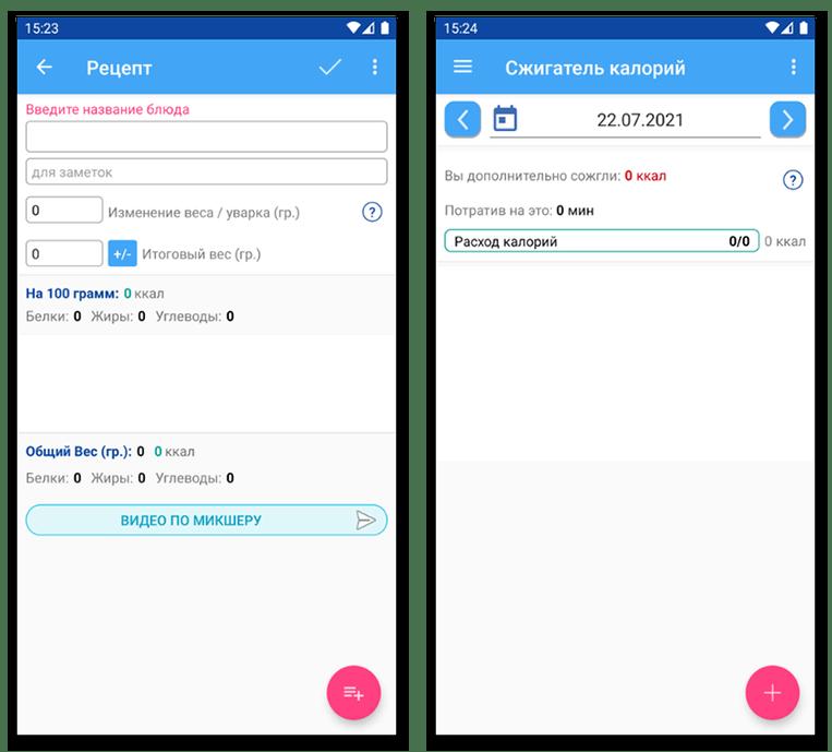 Добавление собственного рецепта и физической активности в ХиКи - приложении для подсчета калорий на Android