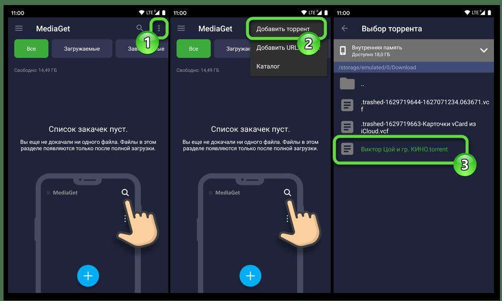 Добавление торрент-файла в клиент MediaGet для Android из хранилища устройства