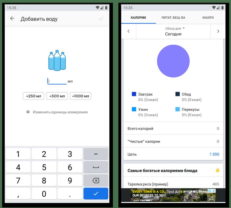 Добавление выпитой воды и дневня статистика в MyFitnessPal - приложении для подсчета калорий на Android