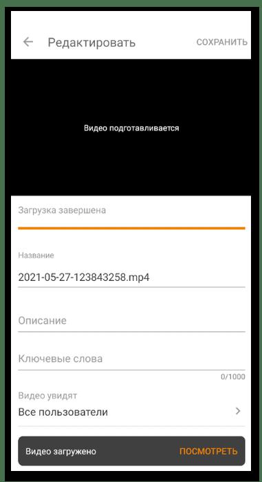 Дополнительное редактирование клипа для загрузки видео в Одноклассниках на телефоне