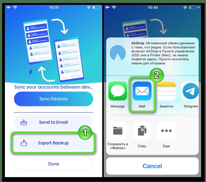 Easy Backup от Top Floor Inc для iOS - функция Export Backup - выбор средства отправки полученного с помощью программы vcf-файла на Android-девайс