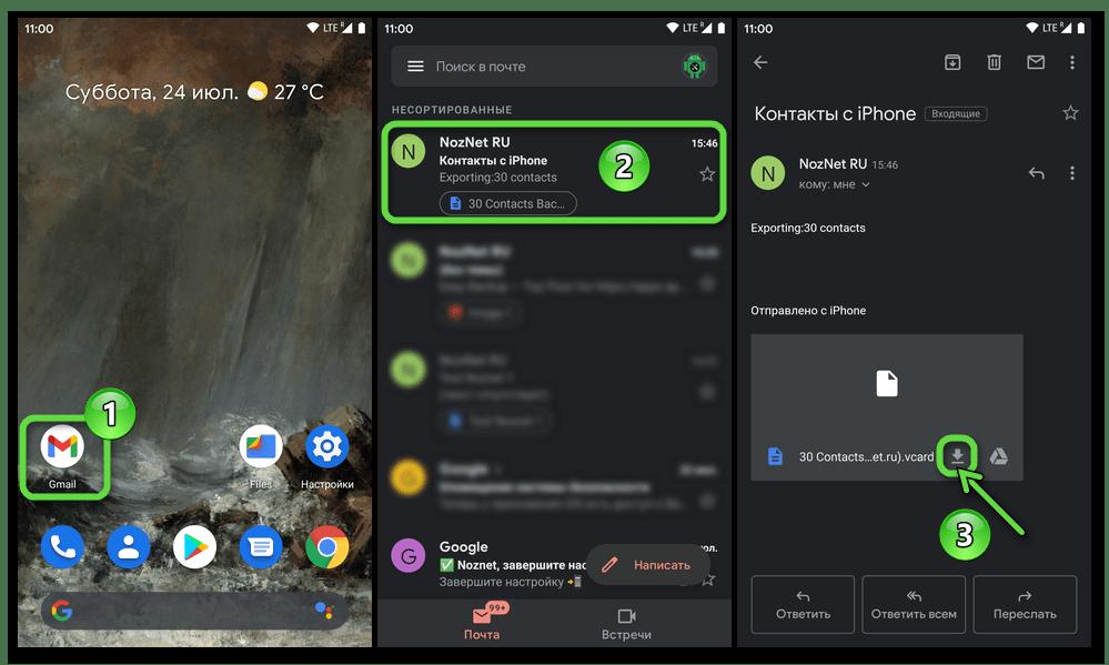 Easy Backup от Top Floor Inc для iOS скачивание отправленного из программы файла vcard в память Android-устройства