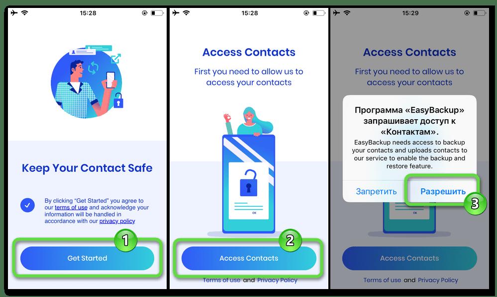 Easy Backup от Top Floor Inc для iPhone - первый запуск программы, предоставление доступа к Контактам iOS
