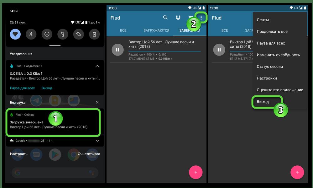 Flud для Android скачивание торрента через приложение завершено, полная остановка работы софта