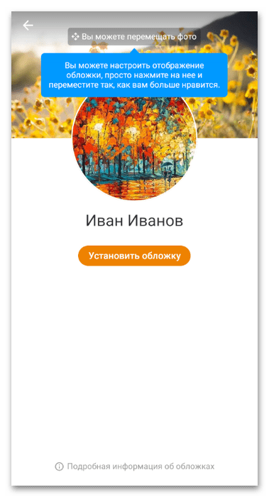 Фото из встроенной галереи для смены обложки в Одноклассниках через мобильное приложение