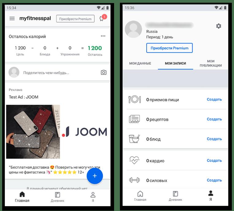 Главное меню и личный профиль в MyFitnessPal - приложении для подсчета калорий на Android