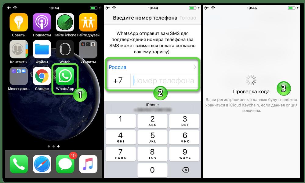 iCareFone for WhatsApp Transfer авторизация в мессенджере на iPhone для успешного развёртывания в нём бэкапа с ПК