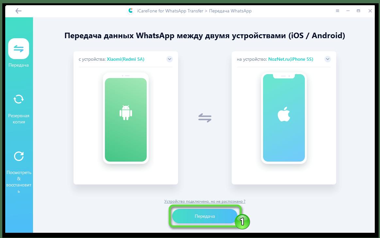 iCareFone for WhatsApp Transfer начало процедуры прямого копирования данных мессенджера с Android-девайса на iPhone