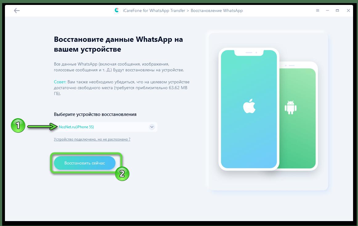 iCareFone for WhatsApp Transfer начало развёртывания информации из резервной копии на iPhone