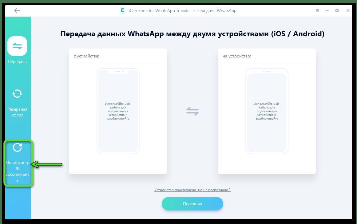 iCareFone for WhatsApp Transfer переход в раздел программы Посмотреть и восстановить