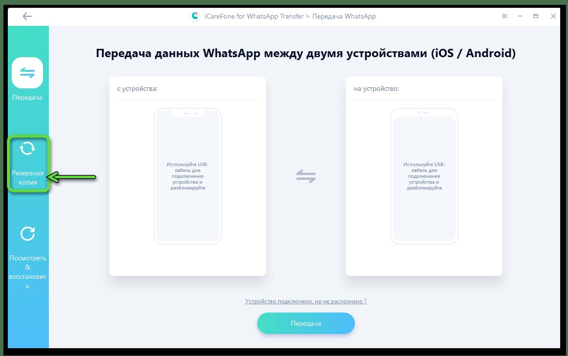 iCareFone for WhatsApp Transfer переход в раздел Резервная копия с целью сохранения установленного в среде Android бэкапа мессенджера