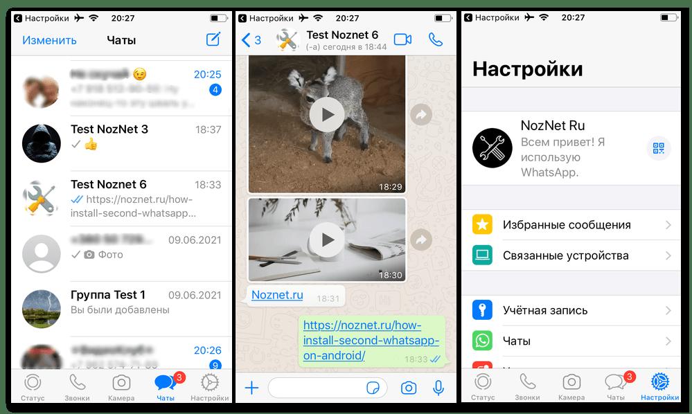 iCareFone for WhatsApp Transfer перенос чатов с Android-устройства на iPhone успешно завершён