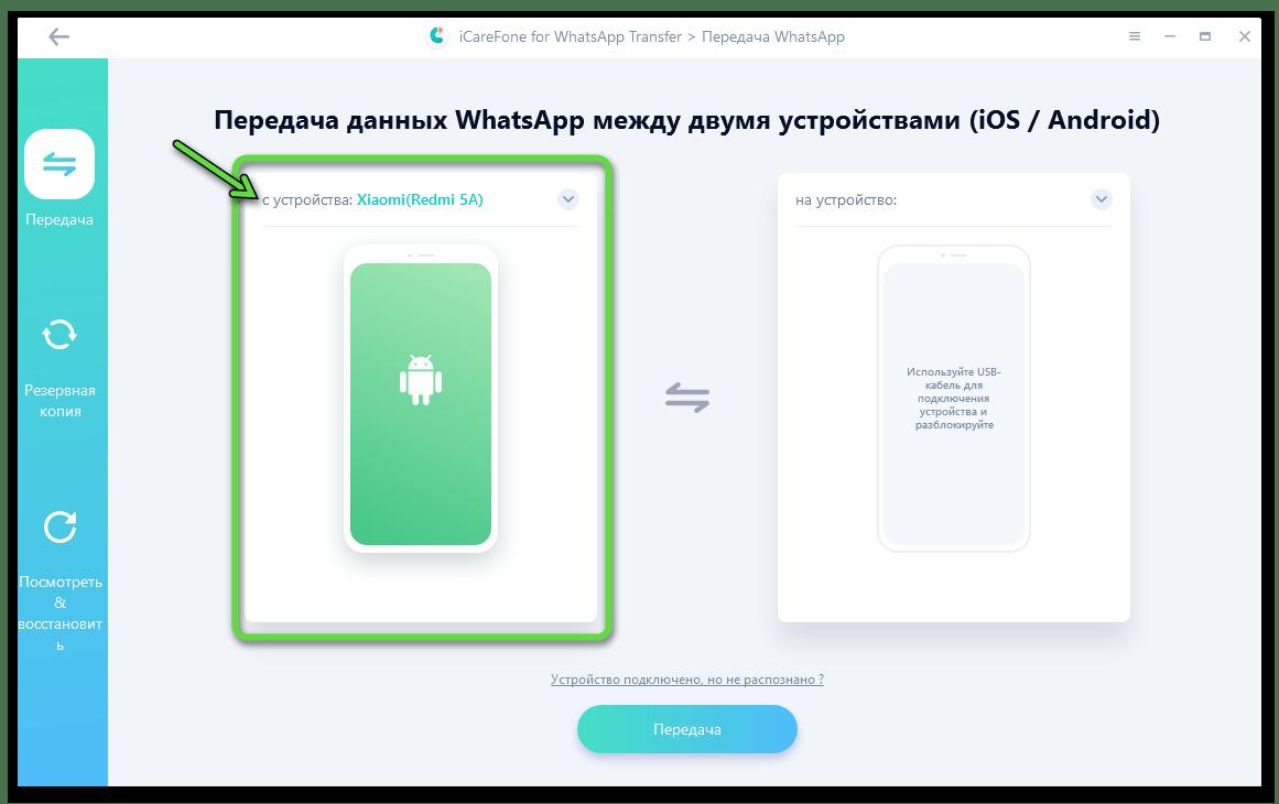 iCareFone for WhatsApp Transfer подключение Android-девайса к программе для копирования с него чатов на iPhone