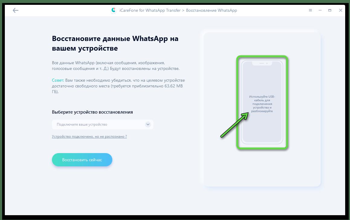 iCareFone for WhatsApp Transfer подключение iPhone к программе для восстановления на нём данных из сохранённого на ПК бэкапа мессенджера