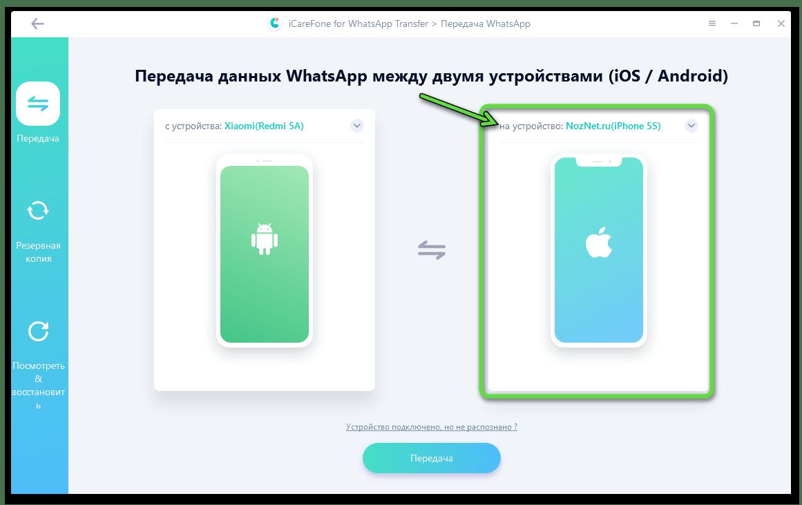 iCareFone for WhatsApp Transfer подключение iPhone к программе с целью копирования на него чатов с Android-устройства