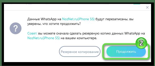 iCareFone for WhatsApp Transfer подтверждение запроса программы о начале копирования чатов мессенджера с Android-девайса на iPhone