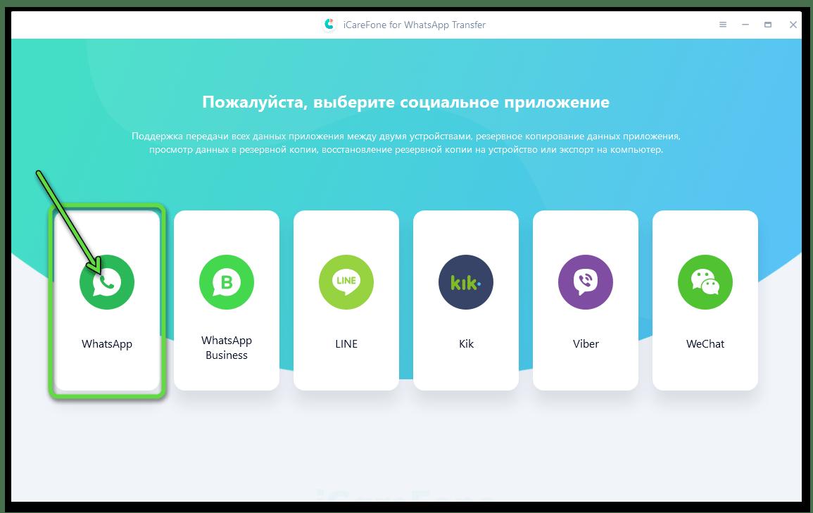 iCareFone for WhatsApp Transfer приветственное окно программы, переход к выбору функций