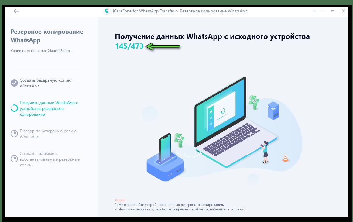 iCareFone for WhatsApp Transfer процесс вычитки данных мессенджера с Android-устройства и их сохранение в бэкап на ПК