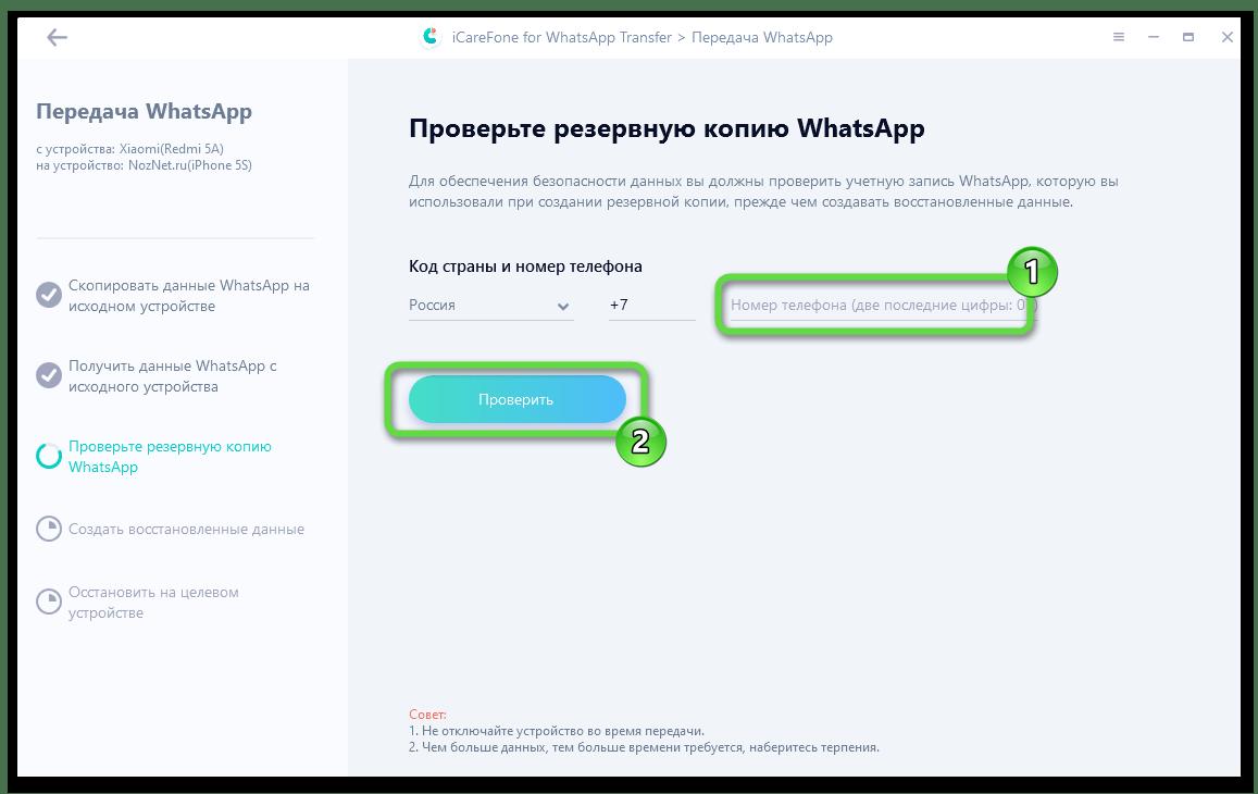 iCareFone for WhatsApp Transfer проверка номера телефона, на который зарегистрирован мессенджер при копировании чатов с Android-смартфона на iPhone