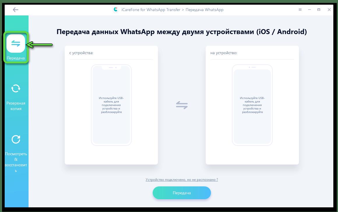 iCareFone for WhatsApp Transfer Раздел Передача программы для переноса чатов мессенджера с Android-девайса на iPhone, подключение девайсов
